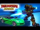 СТИЛЬНЫЙ КРОССХЕЙРС Трансформеры онлайн Transformers Online Обзор новинки бета 2017 4