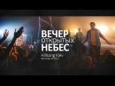 Hillsong Worship Kiev VLOG 02 - Вечер Открытых Небес