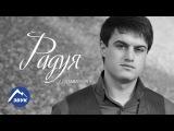 Айдамир Мугу - Радуя  Премьера песни 2017