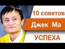 10 советов успеха в бизнесе от Джека Ма Ма Юнь.
