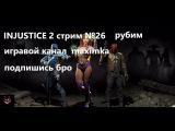 Injustice 2 online стрим №26 рубим