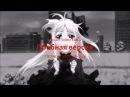 Грусный аниме клип, про любовь .