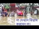 Heavy rainfall | Bangladesh | cox bazar | Waterlogging disrupts Chittagong city life 2017
