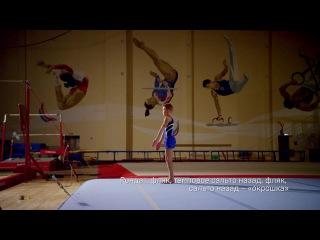 Школа Спорта. Акробатика.