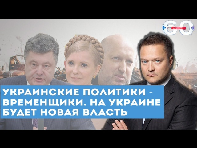 Украинские политики временщики На Украине будет новая власть