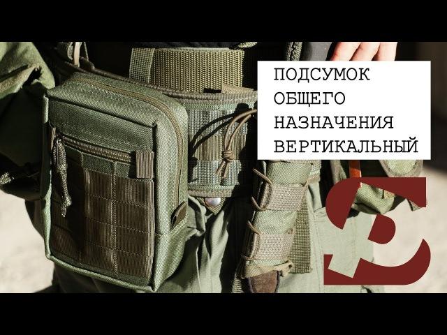 Подсумок общего назначения вертикальный Stich Profi