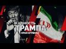 Жадность Трампа Иран сгубила Руслан Осташко видео с YouTube канала PolitRussia