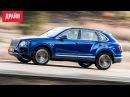 Bentley Bentayga English Subs тест-драйв — репортаж Михаила Петровского - видео с YouTube-канала DRIVE