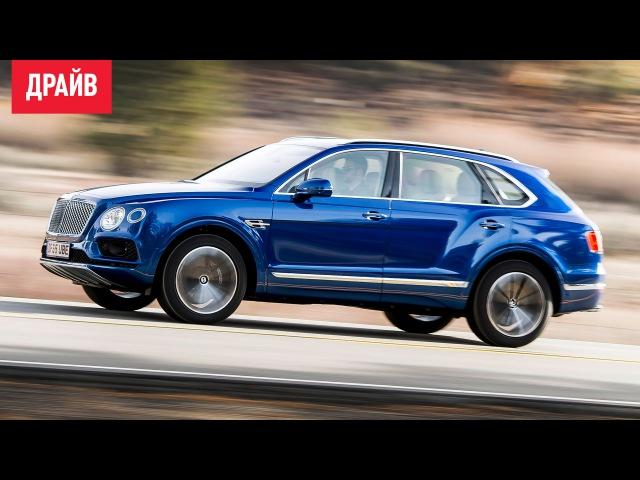 Bentley Bentayga (English Subs) тест-драйв — репортаж Михаила Петровского - видео с YouTube-канала DRIVE.RU