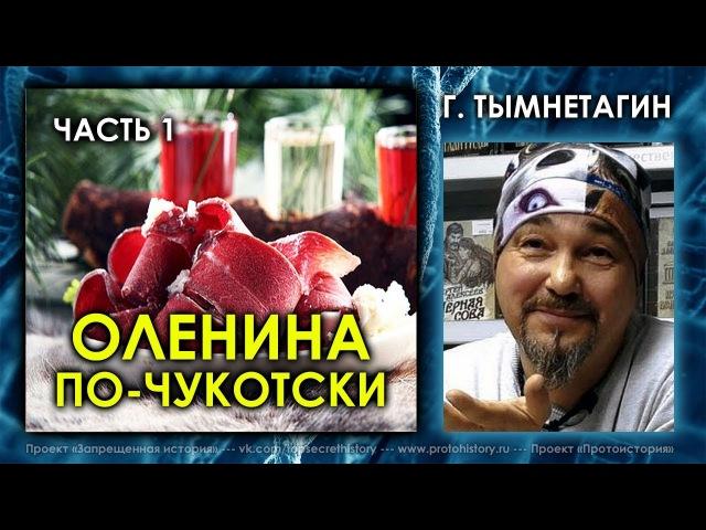 Георгий Тымнетагин Андрей Жуков Николай Субботин Оленина по чукотски Часть 1