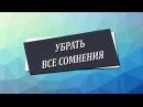 Практика Убрать все сомнения Николай Пейчев Академия Целителей