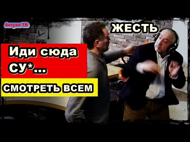 Срочно! ВЫРУБИЛ в эфире! Сванидзе получил в морду от Шевченко за оскорбление
