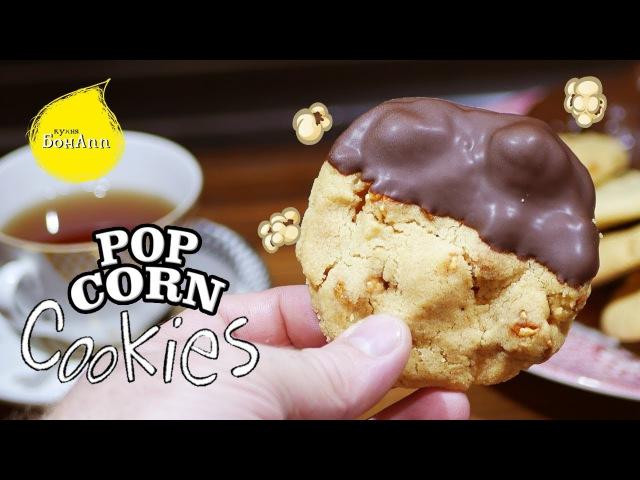Куки с попкорном. Popcorn cookies