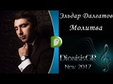 Эльдар Далгатов - Молитва (New 2017)