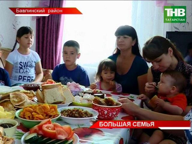 Семья Шамсуаровых из Бавлинского района. Счастье - в большинстве!