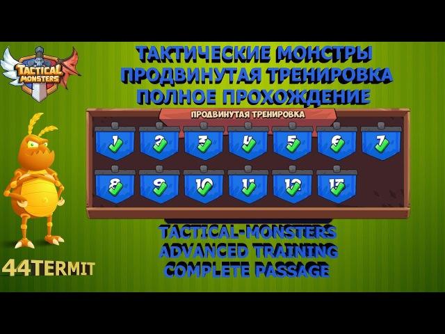 ТАКТИЧЕСКИЕ МОНСТРЫ. ПРОДВИНУТАЯ ТРЕНИРОВКА. ПОЛНОЕ ПРОХОЖДЕНИЕ. Tactical Monsters Advanced...