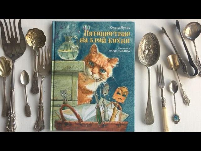Мария Павлова показывает иллюстрации к новой книге