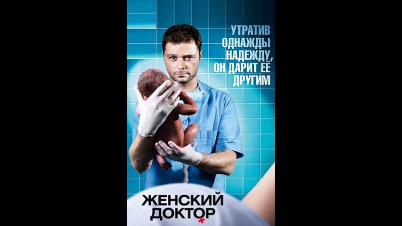 Женский доктор Сезон 2 Мать-героиня