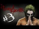 Блоги Джокера - Встречайте Стива 3