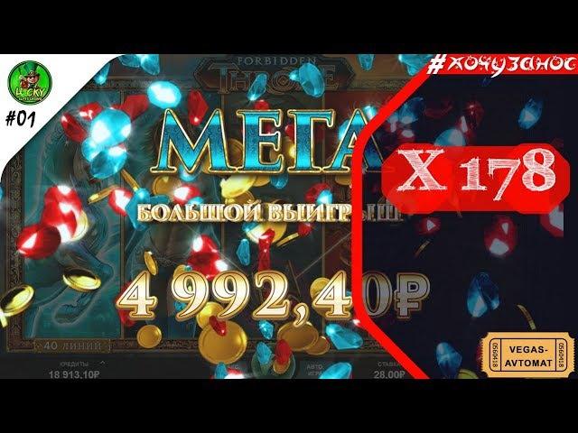 Big Win X178 Онлайн Vegas-avtomat. Лудомания от Lucky casino streams. Игра в слоты. 18 Live