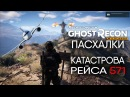 Пасхалки Tom Clancy's Ghost Recon Wildlands - Катастрофа Рейса 571. Кнопки. Dark Souls (Easter Eggs)