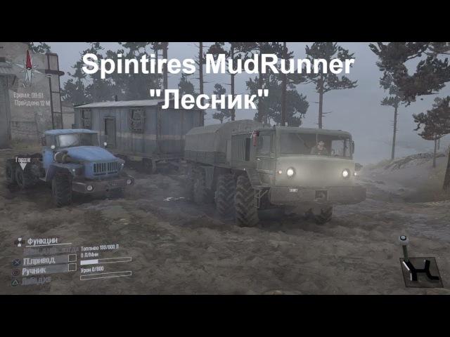 SPINTIRES MUDRUNNER