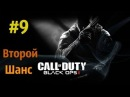 Call of Duty - Black Ops 2 - Второй шанс 18