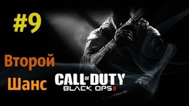 Call of Duty - Black Ops 2 - Второй шанс (18)