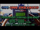 Отличный сканер для авто 1979-200Oг. OTC 4000 Enhanced