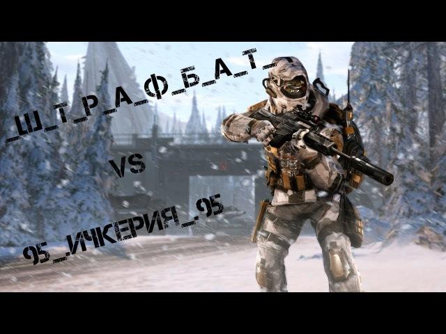 Warface: _Ш_Т_Р_А_Ф_Б_А_Т_ vs 95_.Ичкерия_.95