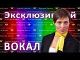 ЭКСКЛЮЗИВНЫЙ ВОКАЛ  Управление голосом  Вокальное искусство  Вокальные техн ...