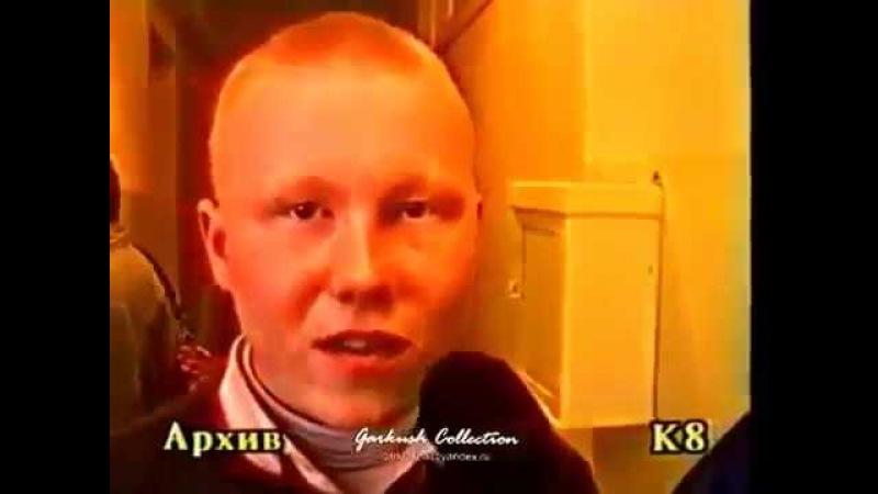 Меня разоблачили из Архива К8 - Интервью ил клипа Грибы - Тает лёд