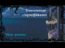 Унесенные призраками / Смысл аниме / Психологический разбор/ Мир травмы