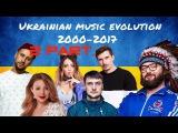 2 часть. КАК МЕНЯЛИСЬ УКРАИНСКИЕ ХИТЫ С 2000 ПО 2017 UKRAINIAN MUSIC EVOLUTION