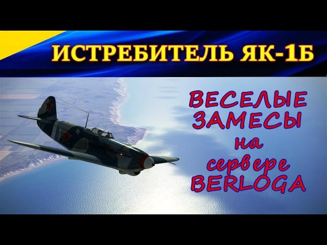 Истребитель Як 1Б на сервере BERLOGA ВЕСЕЛЫЕ ЗАМЕСЫ Ил 2 Штурмовик Битва за Сталинг