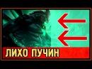 КАК УБИТЬ ЛИХО ПУЧИН - АКТ 2 ЖУТКИЕ ГЛУБИНЫ - ЛИХОЙ ОМУТ