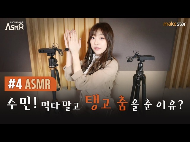 [소나무 ASMR] 수민에게 ASMR 전문가의 향기가...[SONAMOO ASMR] SU MIN, the hidden expert of ASMR::Makestar