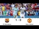 Season 2017/2018. FC Barcelona - Manchester United - 1:0