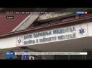 Новости на «Россия 24» • Сезон • Русская гуманитарная миссия помогла сельской больнице в Сербии