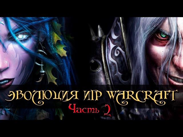Warcraft 3 Reign of Chaos. Устаревший сюжет Эволюция серии. Часть 2