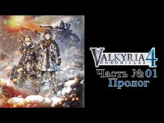 Valkyria Chronicles 4 : Восточный фронт - Часть №01 [Пролог] (Прохождения на русском)