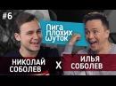 ЛИГА ПЛОХИХ ШУТОК 6 Николай Соболев x Илья Соболев