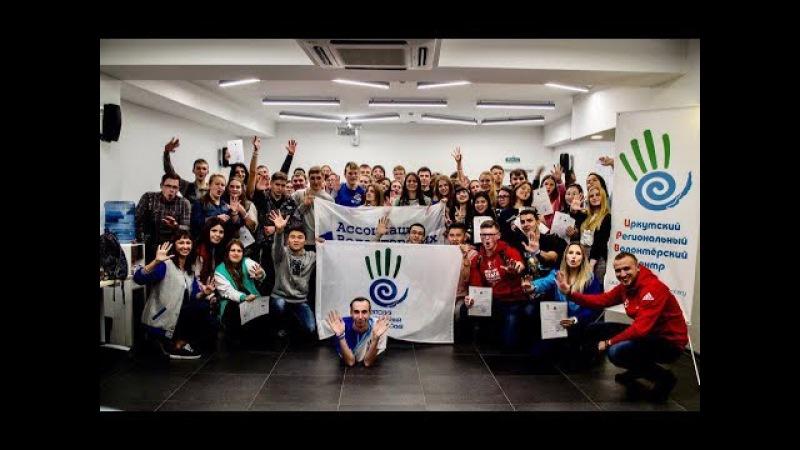 Региональная школа волонтёров