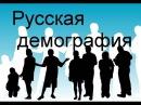 Русская демография Независимая аналитика