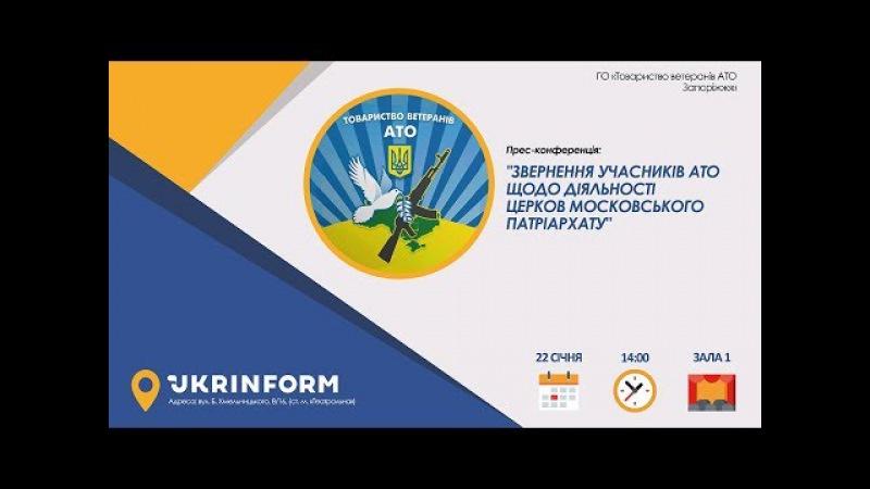 Звернення учасників АТО щодо діяльності церков Московського Патріархату