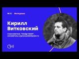 Интервью с Кириллом Витковским.