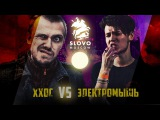 SLOVO: ХХОС vs ЭЛЕКТРОМЫШЬ (КОМПЛИМЕНТАРНЫЙ БАТТЛ) (#РР)