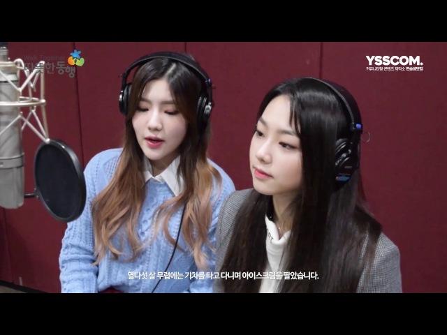 구구단 미나 혜연, 따뜻한 동행 나래이션 재능 기부 영상 [스타 따뜻한 동행]