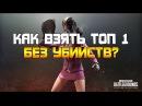 HurtWorld Money Оп оп изи ТОП 1 вкусняшки в исполнении Игорька PLAYERUNKNOWN'S BATTLEGROUNDS