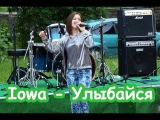 Iowa - Улыбайся (кавер cover Анна Михаевская)